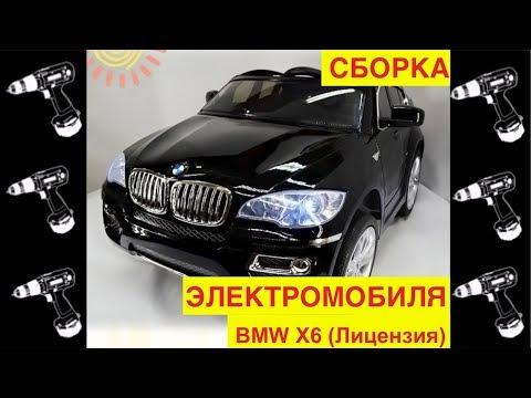 """видео: Сборка Электромобиля """"BMW X6"""" (JJ268R) Видео инструкция как собрать? - Видео Обзор"""