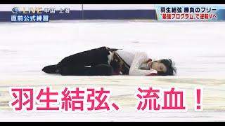 羽生結弦、流血! 中国選手との衝突の瞬間!!