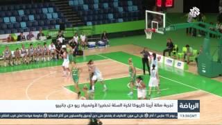 التلفزيون العربي | تجربة صالة أرينا كاريوكا لكرة السلة تحضيراً لأولمبياد ريو دي جانيرو