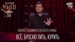 Всё, бросаю пить, курить - монолог Владимира Зеленского о вранье   Вечерний Киев 2016