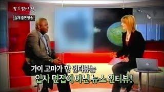 [서프라이즈] 세상에서 가장 깜찍한 방송사고(?) 덕분에 인생역전한 남자ㅋㅋㅋ