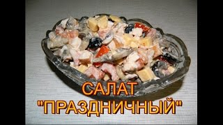 Салат Праздничный вкуснятина объедение рецепт 2018