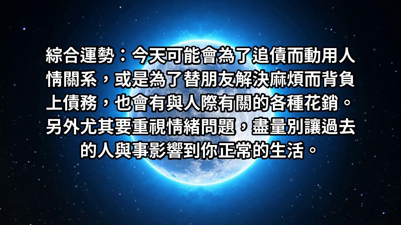 牡羊每日運勢報-2019/06/01(中文發音) - YouTube