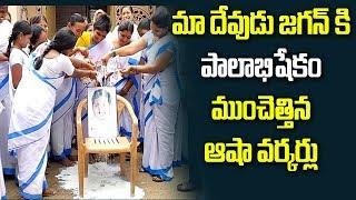 జగన్ కి పాలాభిషేకం చేసిన మహిళలు..! CM YS Jagan is our god says Asha workers at Kurnool dist