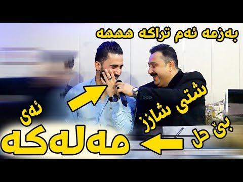 Karwan Xabati 2018 Track4 ( Ay Malaka - Zor Shaz ) Ga3day Azai Naqib Omar u Blay Xala Amin