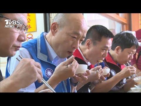 韓國瑜試吃就職典禮菜色live