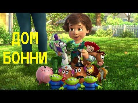 История Игрушек 3 - ДОМ БОННИ! #7