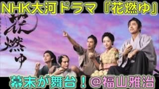 福山雅治の魂ラジ 2015年1月3日 放送分より 花燃ゆについて福山雅治がラ...