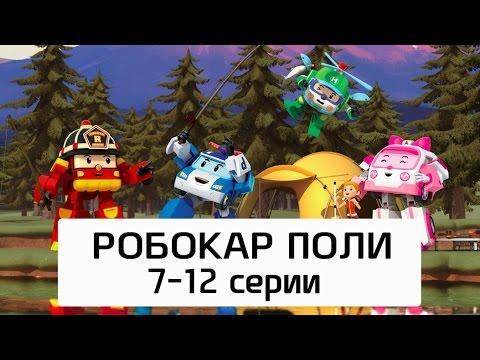 Робокар Поли - Все серии мультика на русском - Сборник 2(7- 12 серии)
