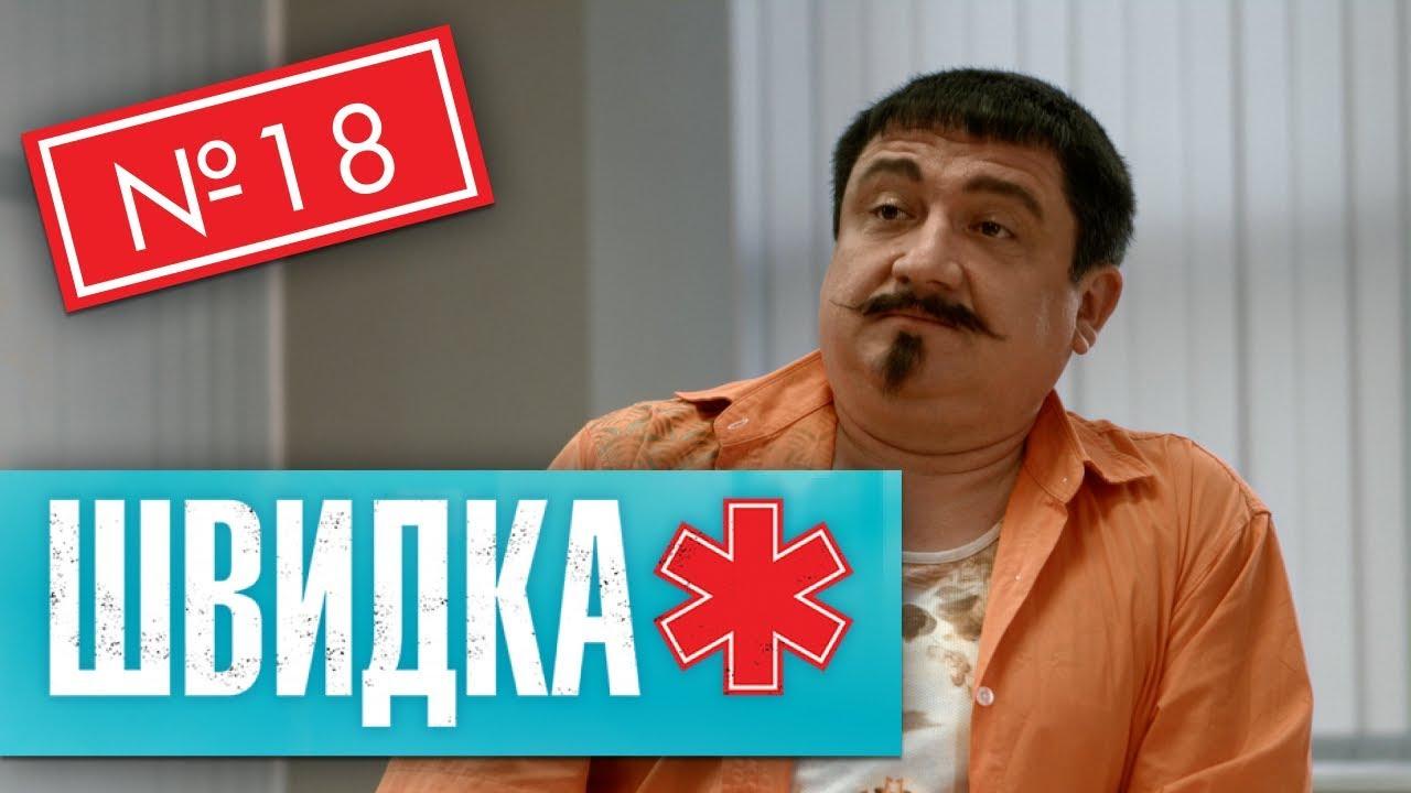 ШВИДКА 2 | 18 серія | НЛО TV