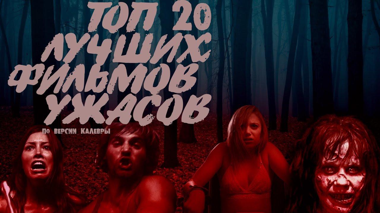 топ 10 фильмов ужасов взять