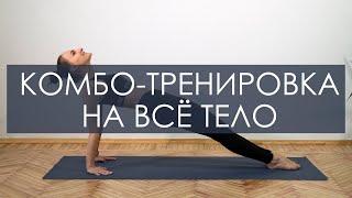 Тренировка на все тело дома Комбо тренировка для похудения Тренировка дома на все группы мышц
