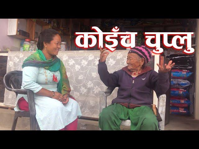 परिवर्तित समय र अग्रजको कथा। ( Sunuwar ) Koinch Chuplu Episode 110