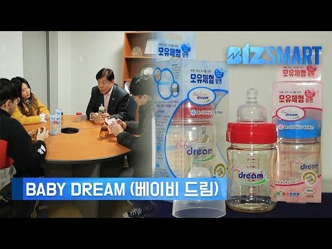[BizSmart] Baby dream(베이비 드림), By developing highly functional and safe baby bottles