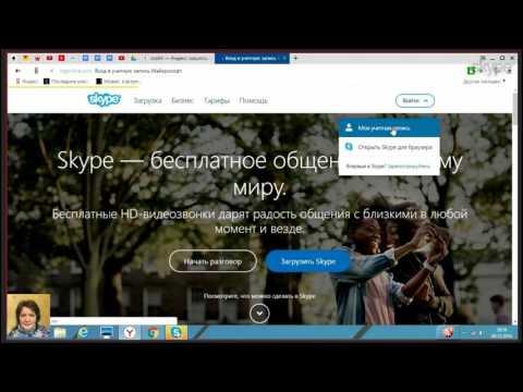 Как зарегистрироваться в скайпе и получить новый логин  Skype