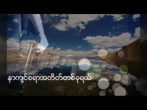 ထြက္သက္မတိုင္မီ - Joe Lay