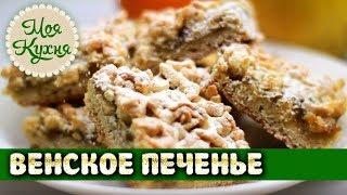 ВЕНСКОЕ ПЕЧЕНЬЕ рецепт выпечка | Вкусно Просто Быстро Домашние рецепты