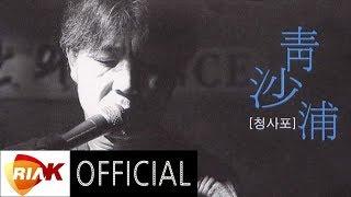 Official Audio 최백호 Choi Baek Ho 낭만에 대하여 About Romance