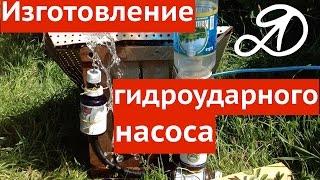 How to make of hydraulic pump. Making hydraulic ram