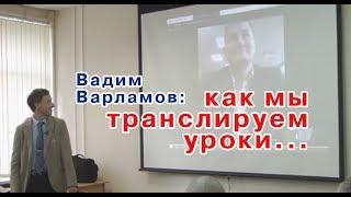 Трансляция урока для отсутствующих учащихся. Опыт школы 583 Санкт-Петербурга