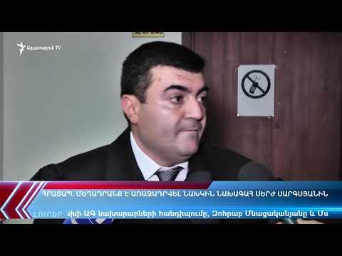 ԼՈՒՐԵՐ 18.00 | Մեղադրանք է առաջադրվել Սերժ Սարգսյանին | «Ազատություն» TV | 04.12.2019
