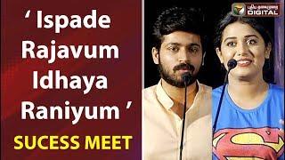 Ispade Rajavum Idhaya Raniyum Success Meet | | Harish Kalyan, Shilpa Manjunath | Ranjit Jeyakodi