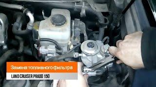 Замена топливного фильтра Land Cruiser Prado 150(, 2017-01-18T12:41:28.000Z)