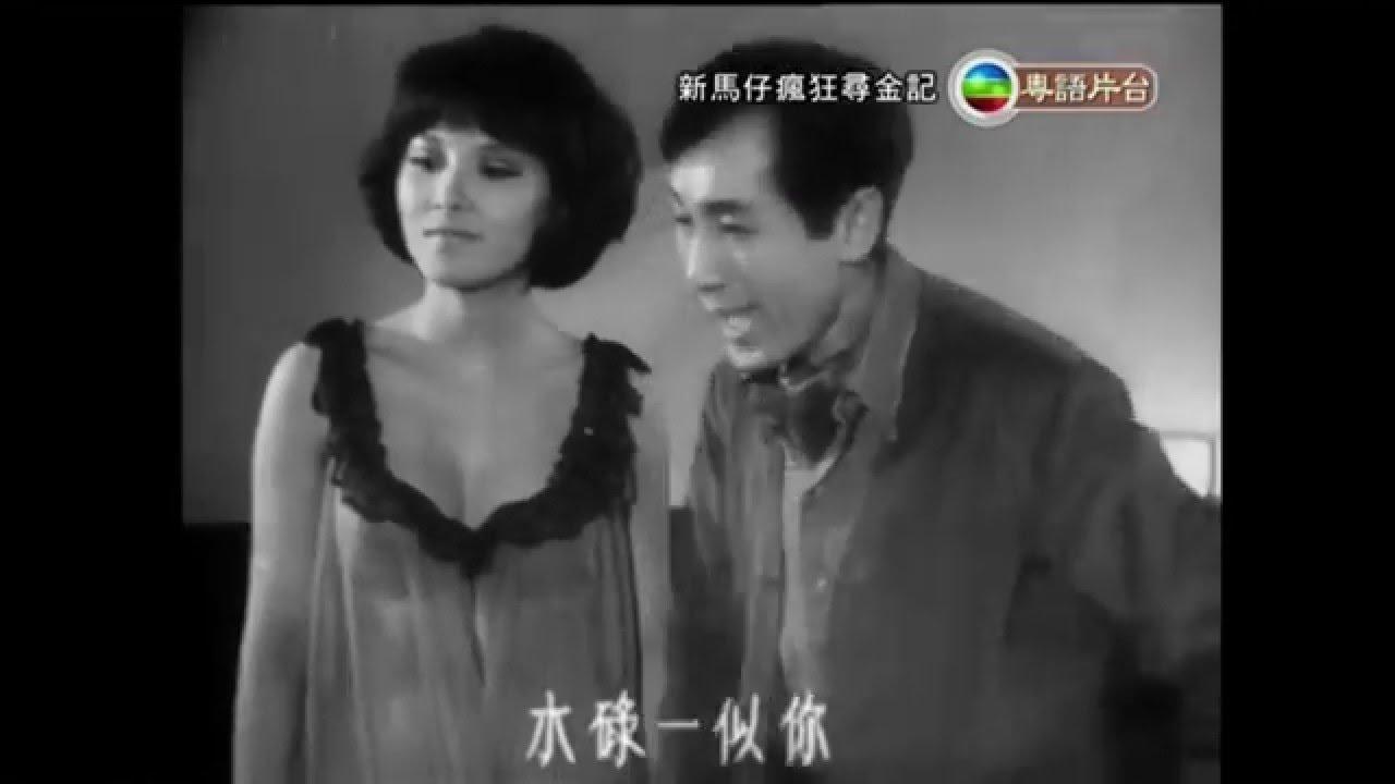 新馬仔瘋狂尋金記 鄭君綿 孟莉 俞明 精彩演出 - YouTube