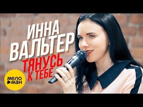 Инна Вальтер  - Тянусь к тебе (Studio Video)