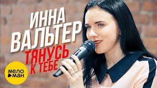 Смотреть клип Инна Вальтер - Тянусь К Тебе