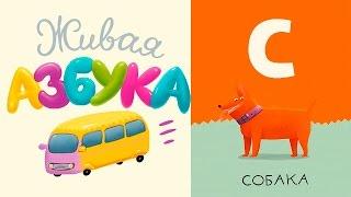 Живая Азбука для детей - Анимированный и озвученный Алфавит - Мультики с Буквами