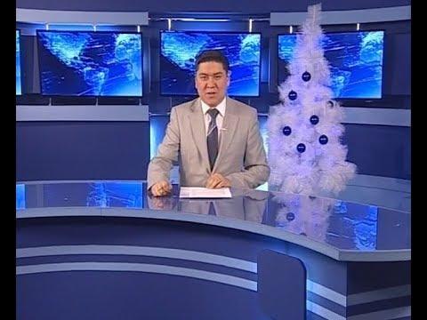 Вести Бурятия. 21-44 Эфир от 26.12.2017