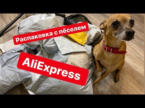 САМАЯ  БОЛЬШАЯ РАСПАКОВКА  посылок с AliExpress| Все для маникюра | Одежда с примеркой| Обувь