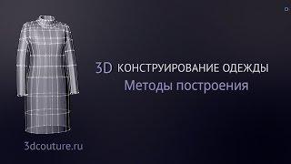 3D конструирование одежды. Методы построения 3D форм в Rhinoceros.