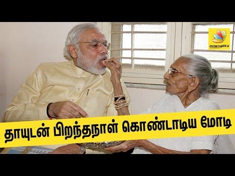 Birthday blessings for Narendra Modi at mom's feet || Latest Tamil News