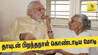 Birthday blessings for Narendra Modi at mom's feet || Latest Tamil News