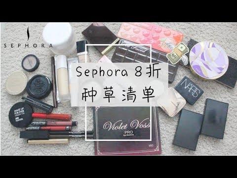 吐血总结 | Sephora VIB 8折种草清单&值得入手的爱用品推荐 Fall 2017