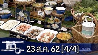 แฉ [4/4] l 23 สิงหาคม 2562 l สุดยอดร้านขนมจีนของ