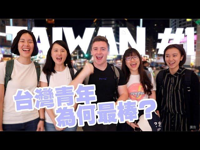 台灣青年為何最棒?// AMAZING Taiwan Youth (Young飛全球行動計畫 Youth Global Action Plan)  - 【小貝台灣 VLOG #182】