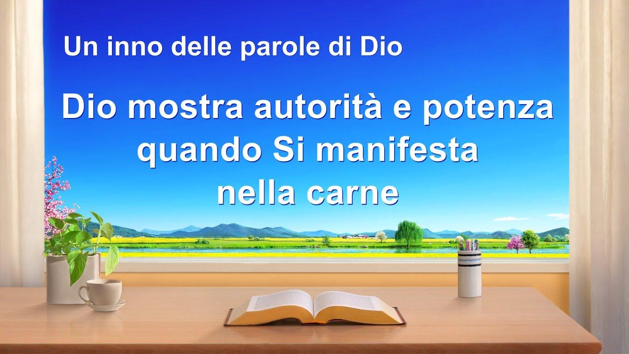 Cantico cristiano 2020 - Dio mostra autorità e potenza quando Si manifesta nella carne