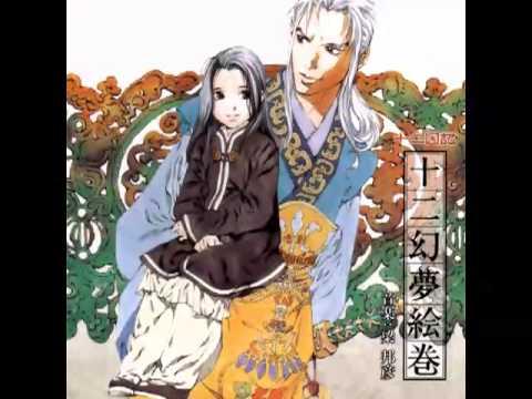 [OST] [The Twelve Kingdoms] 十二国記 (Juuni Kokki) Getsumei fuei (Instrumental) (月迷風影)