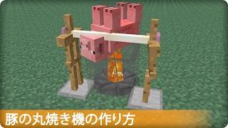 今回は、マインクラフトで豚の丸焼き機の作り方を解説しました。 何か作...