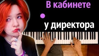 Алена Швец - В кабинете у директора ● караоке   PIANO_KARAOKE ● ᴴᴰ + НОТЫ & MIDI