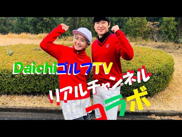 もちけん&DaichiゴルフTVコラボ ダブルス試合その1
