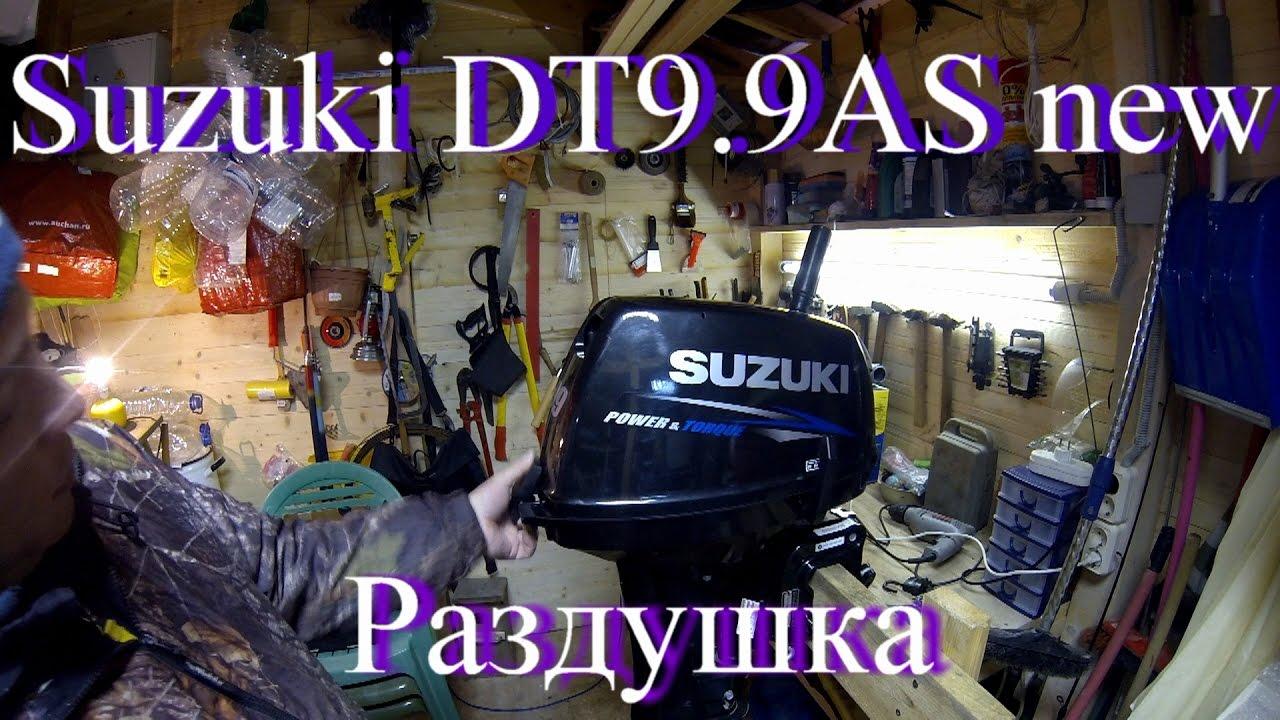 Лодочный мотор купить в спб. , четырехтактный подвесной лодочный мотор сузуки df 2,5 s,сузуки df 5, сузуки d f6, сузуки df 9. 9 bs, сузуки dt 9. 9 s,