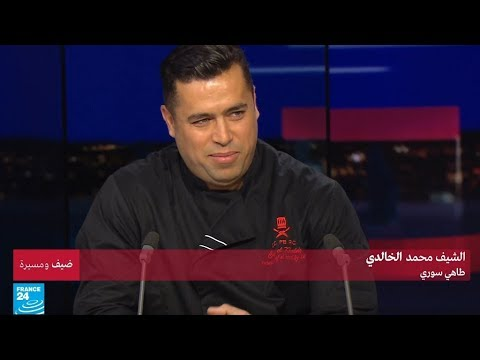الشيف محمد الخالدي.. من لاجئ سوري إلى الطباخ الأكثر نجاحا في فرنسا  - 16:56-2018 / 10 / 15
