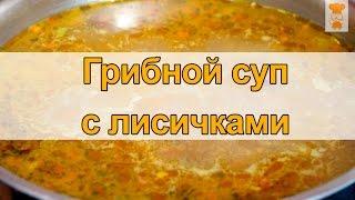 Как приготовить грибной суп с лисичками/How to cook mushroom soup with chanterelles