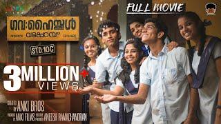 Govt. High School Vattaparambhu STD10 C  | Latest Malayalam Movie | Anki Bros