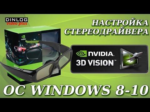 #3dvision: Настройка драйвера в Windows