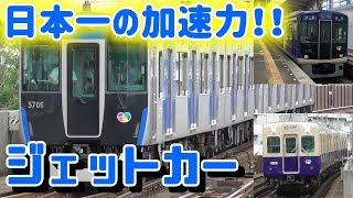 【驚異の加速度】日本一の加速を誇る阪神電車ジェットカー!!